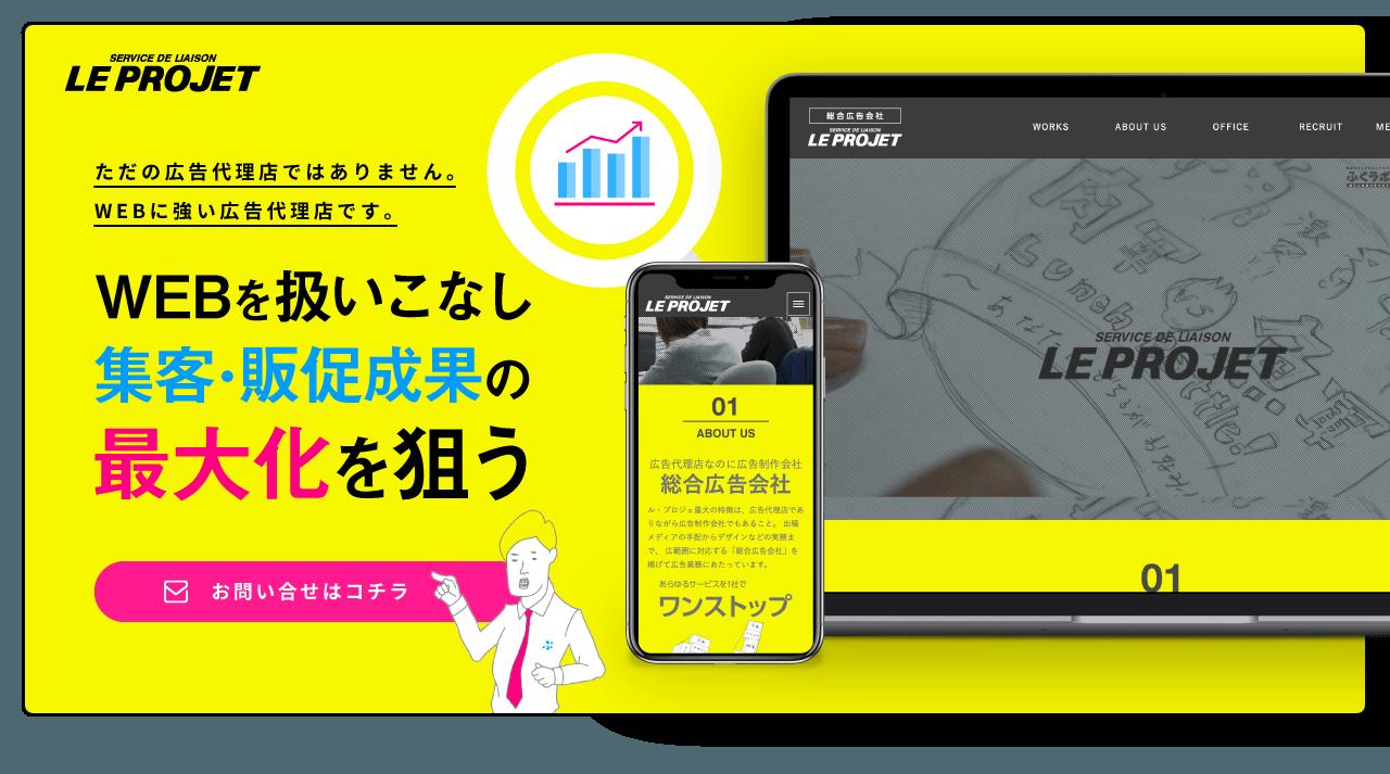 LE PROJET ただの広告代理店ではありません。WEBに強い広告代理店です。WEBを扱いこなし集客・販促成果の最大化を狙う お問い合せはコチラ